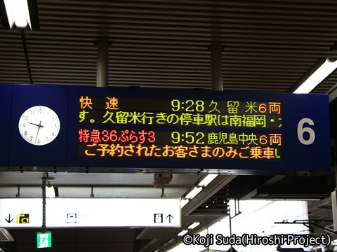 JR九州 787系「36ぷらす3」 博多駅6番ホーム_01