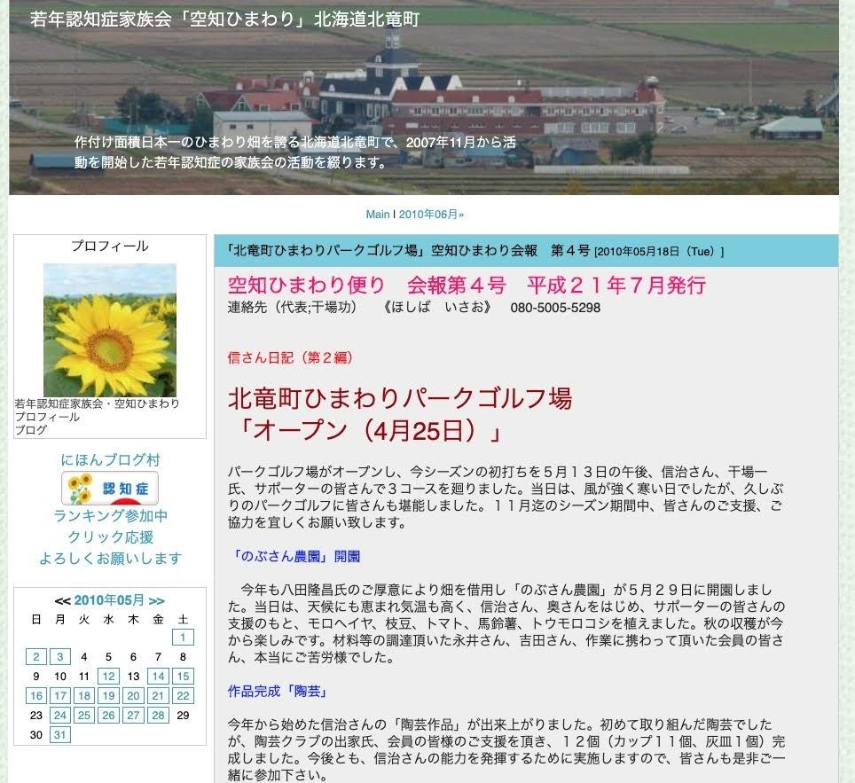 【空知ひまわり・ブログ】空知ひまわり便り 会報第4号 平成21年7月発行