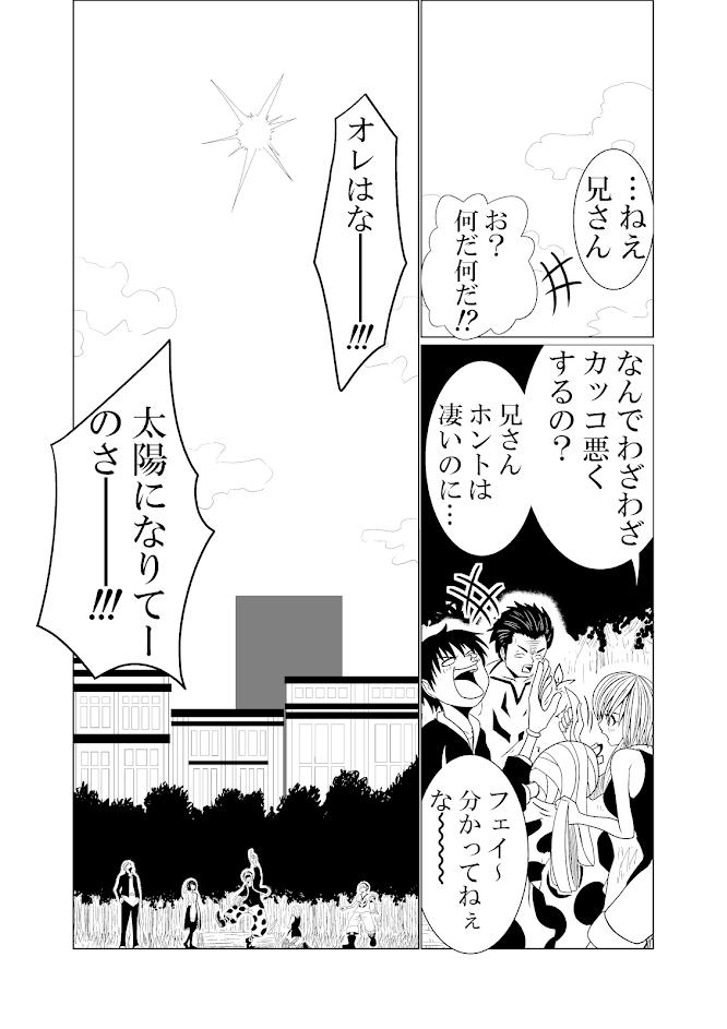 バリアス・サン1_14