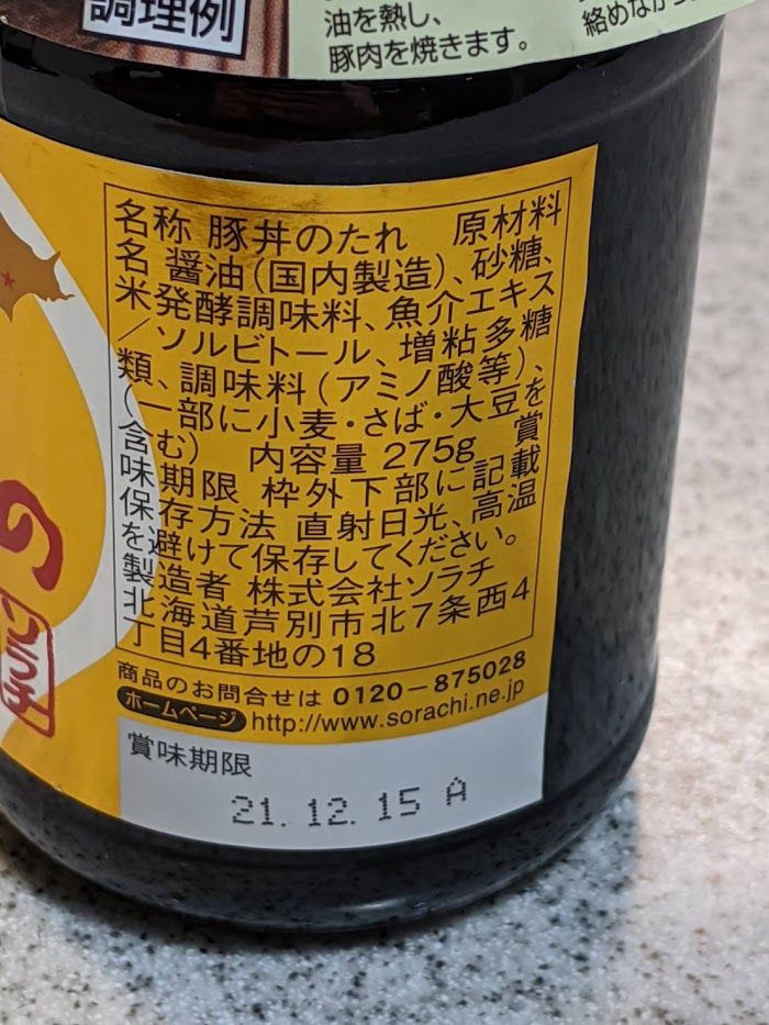 十勝豚丼のたれの原材料名の画像