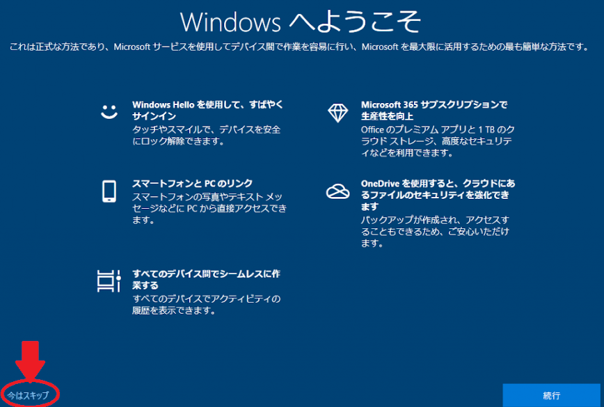 windowsへようこそ対処法