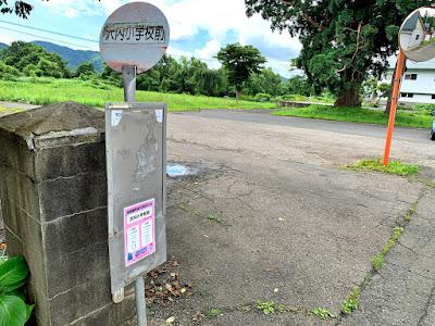 沢内小学校前バス停