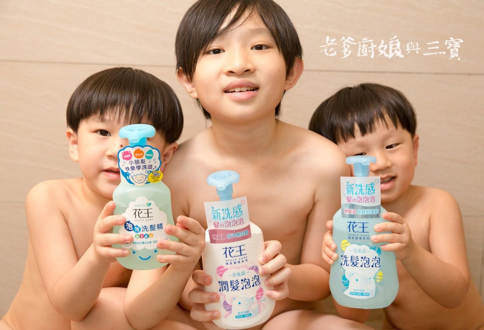 來~讓我們一起用花王洗髮泡泡、潤髮泡泡開心洗頭吧!