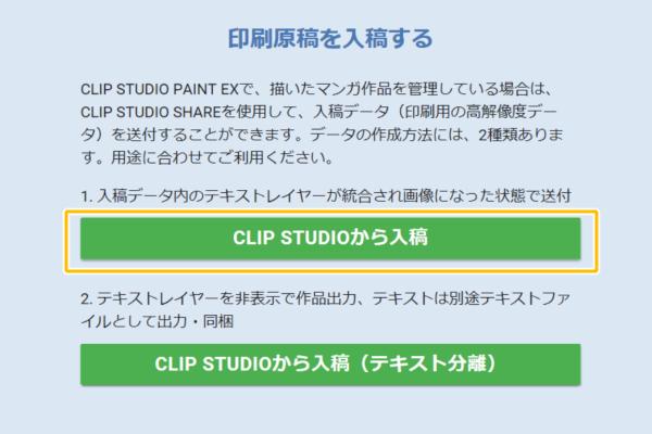 クリスタシェア:CLIP STUDIOから入稿