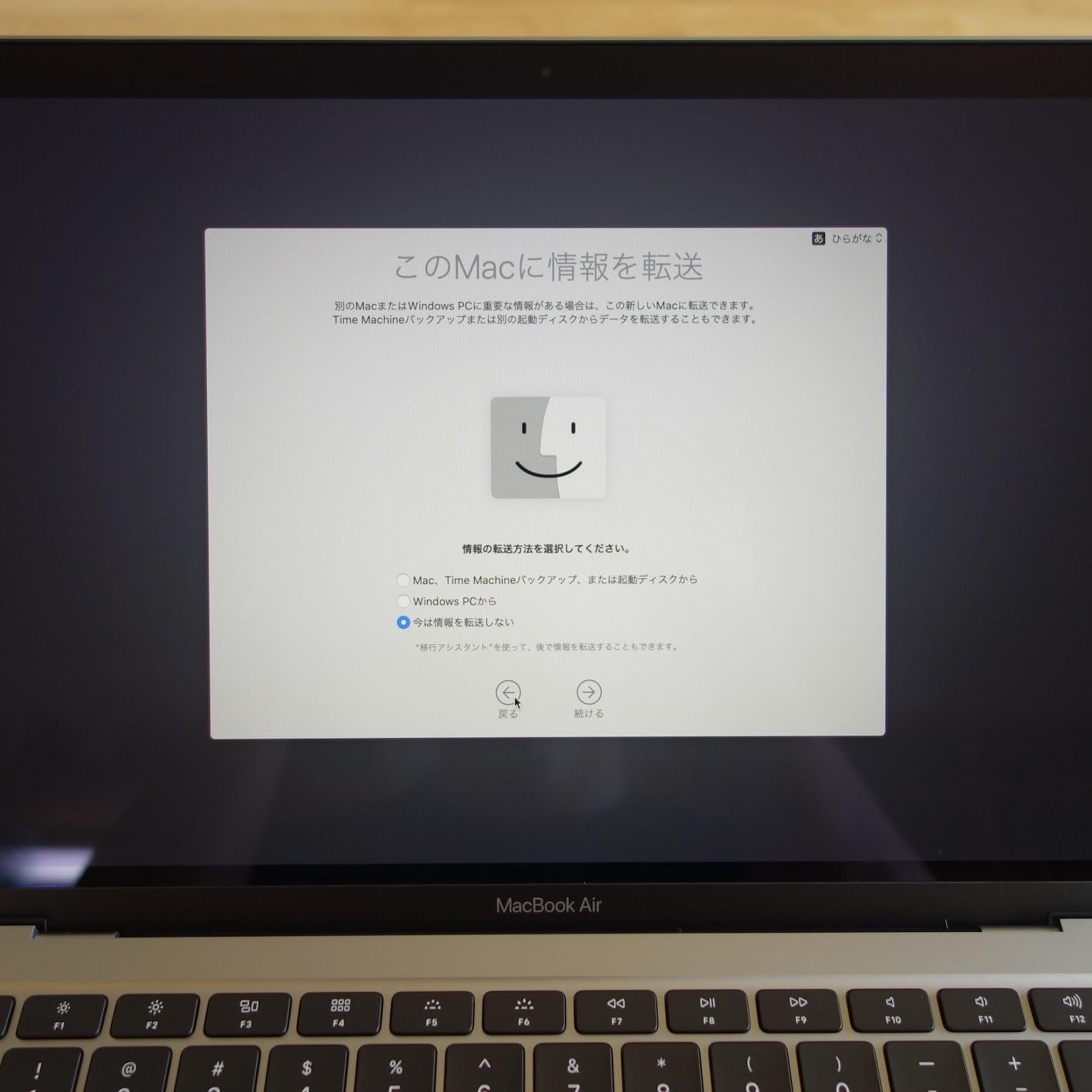 MacBook Air 移行アシスタント
