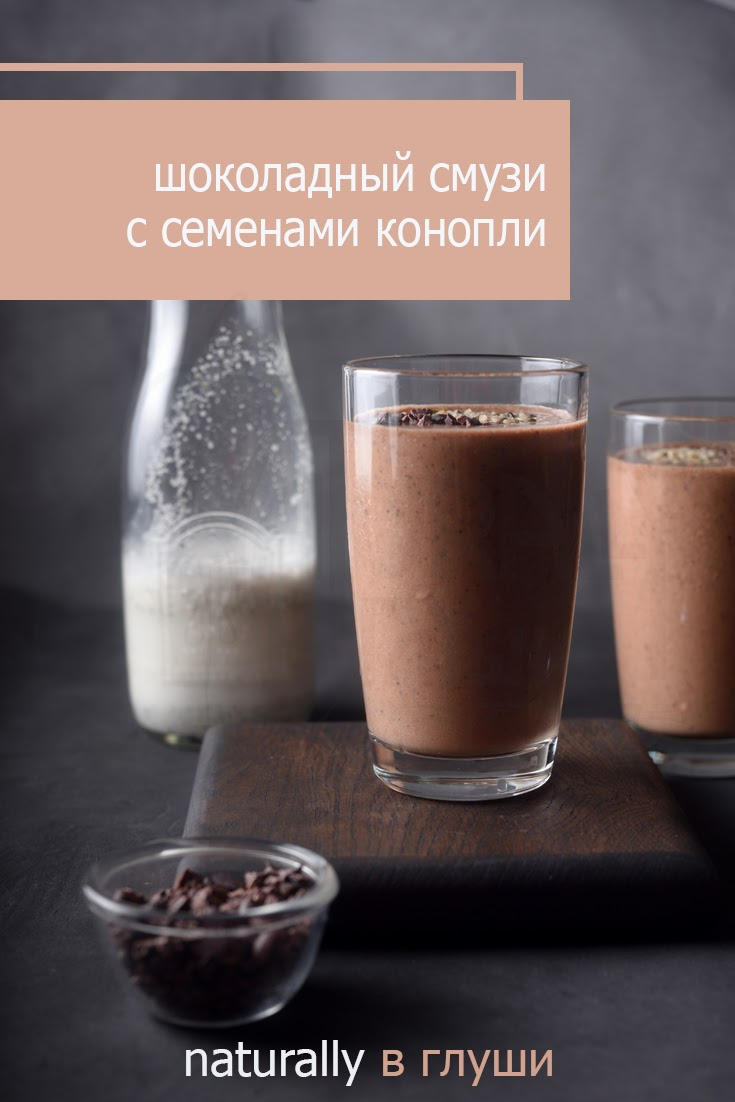 Шоколадный смузи с семенами конопли | Блог Naturally в глуши