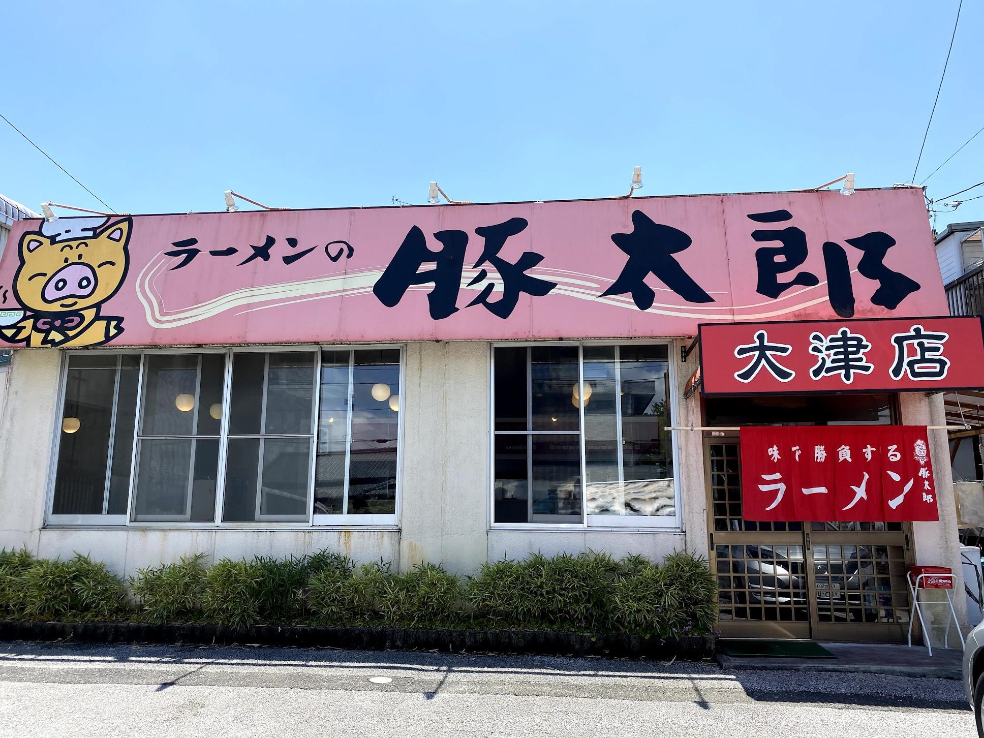 豚太郎 大津店 外観