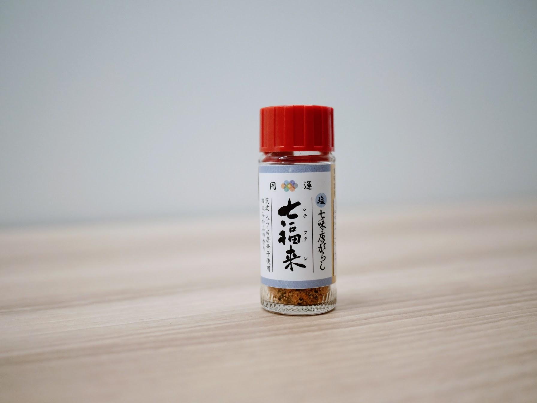 七福来<シキフクシ>の七味唐辛子