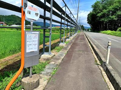 塚根バス停