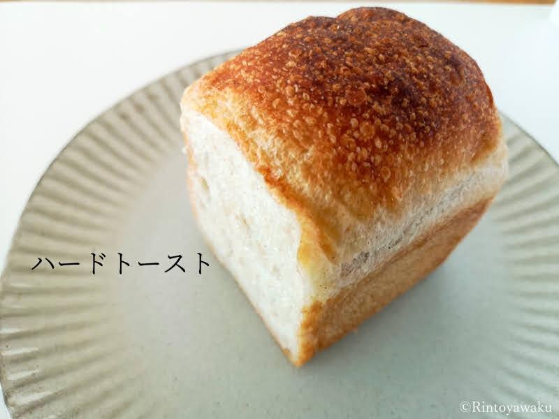 パン屋 二兎:ハードトースト