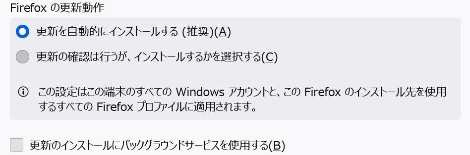 Firefox更新
