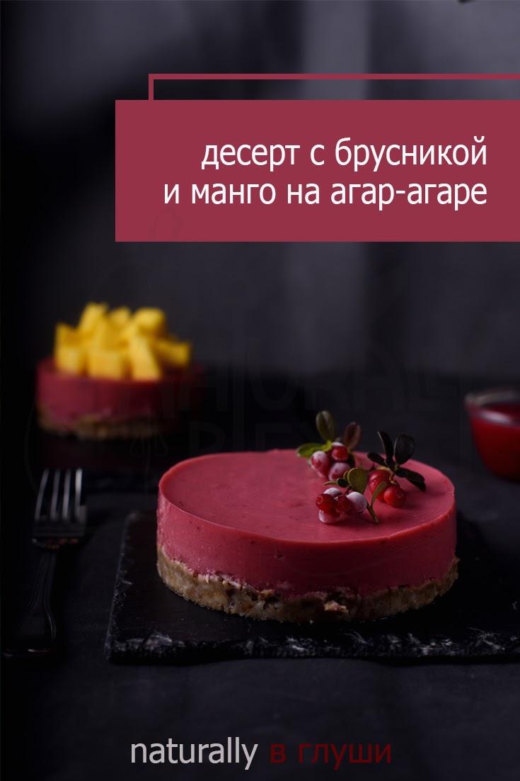 Десерт с брусникой и манго на агар-агаре | Блог Naturally в глуши