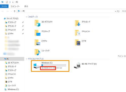 Windows:空き領域