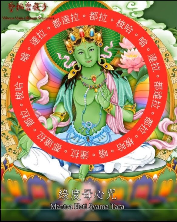 suara Mantra Tara Hijau / Syama Tara