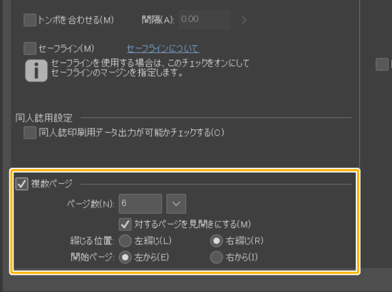 クリスタ新規作成(複数ページ)