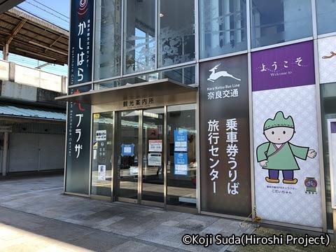 奈良交通 近鉄大和八木駅案内所