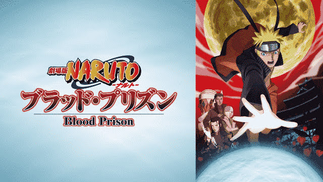 NARUTO -ナルト- ブラッド・プリズン|映画無料動画まとめ