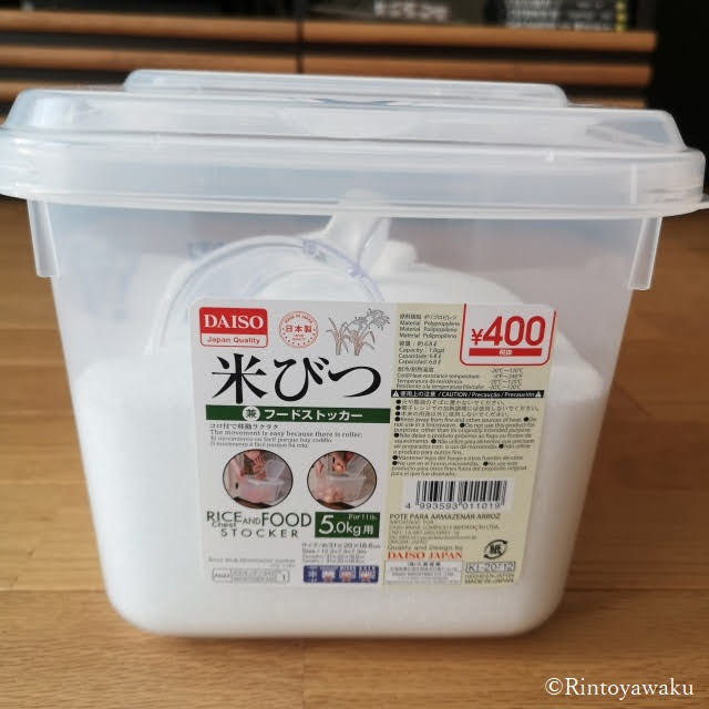 エプソムソルトの保存はダイソーの米びつ