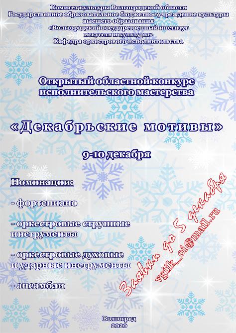 В ВГИИКе состоится Открытый областной конкурс исполнительского мастерства «Декабрьские мотивы»