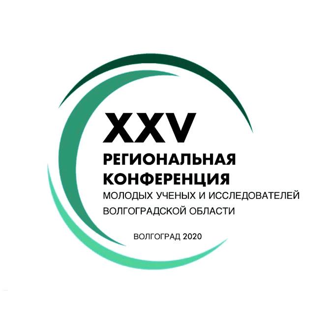 В Волгоградской области проводится XXV региональная конференция молодых ученых и исследователей