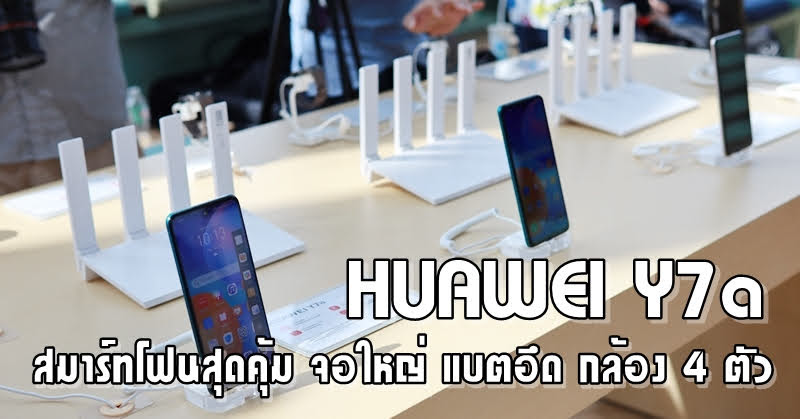 HUAWEI Y7a สมาร์ทโฟนสเปคกลาง ราคาสุดคุ้ม