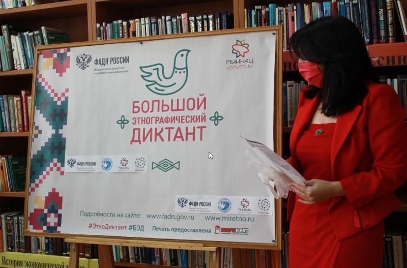 Волонтёры культуры помогли в организации юбилейного этнографического диктанта в Библиотеке имени М.Горького