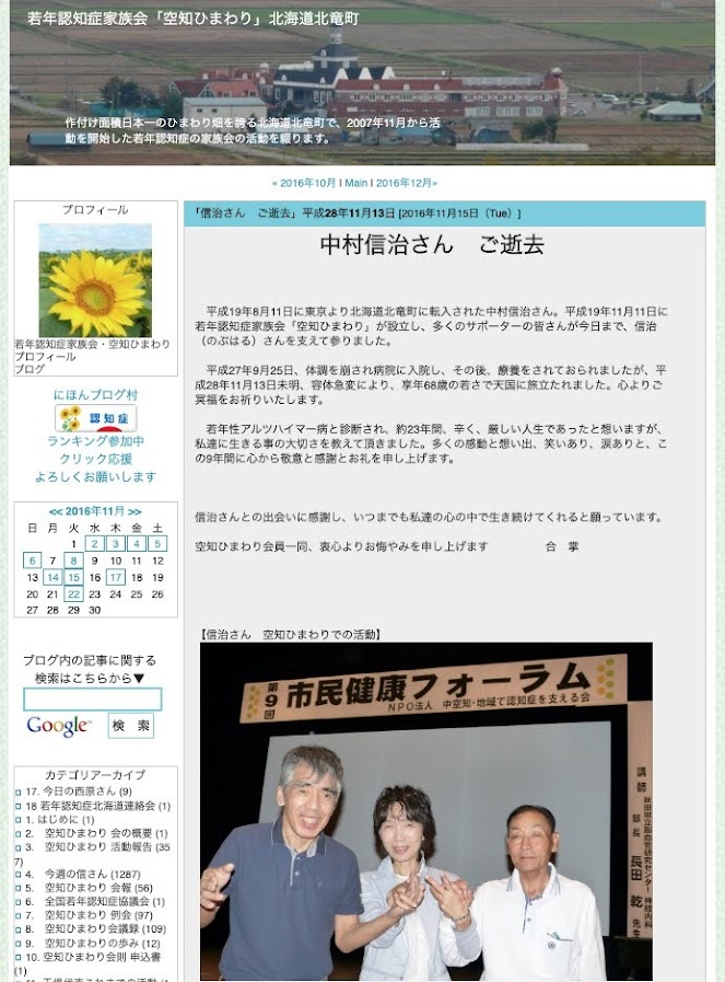 【空知ひまわり・ブログ】空知中村信治さん ご逝去