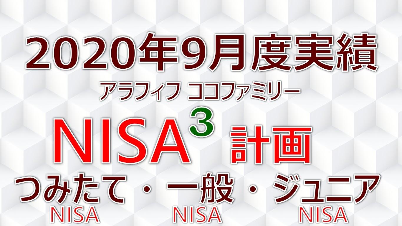 アラフィフ主婦ココファミリーの楽天証券のNISA口座2020年9月度実績