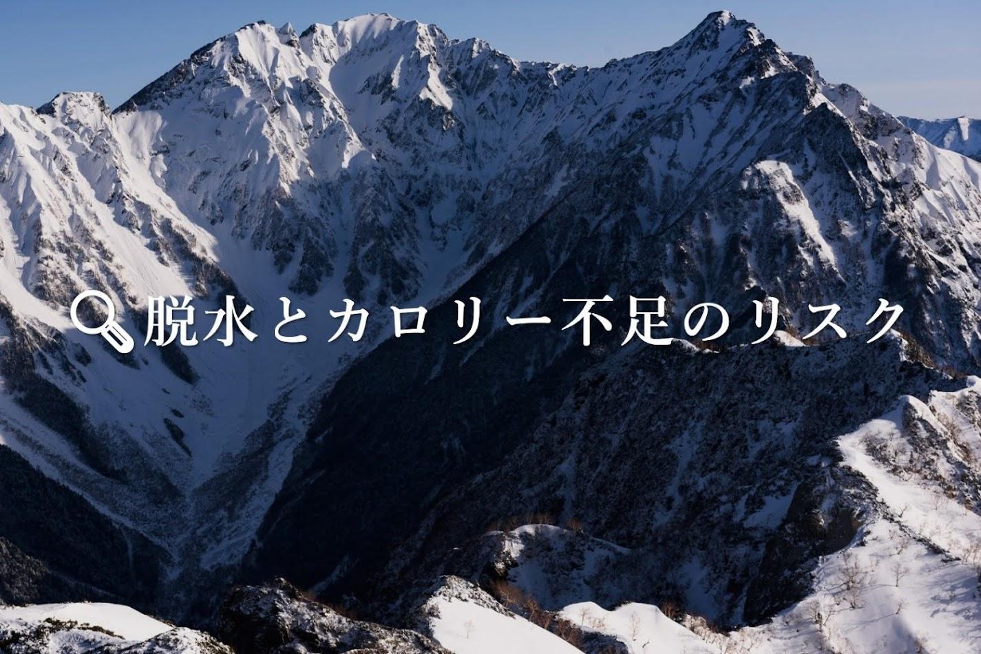 登山の脱水とシャリバテは命取り~行動食と水分の重要性を再認識~