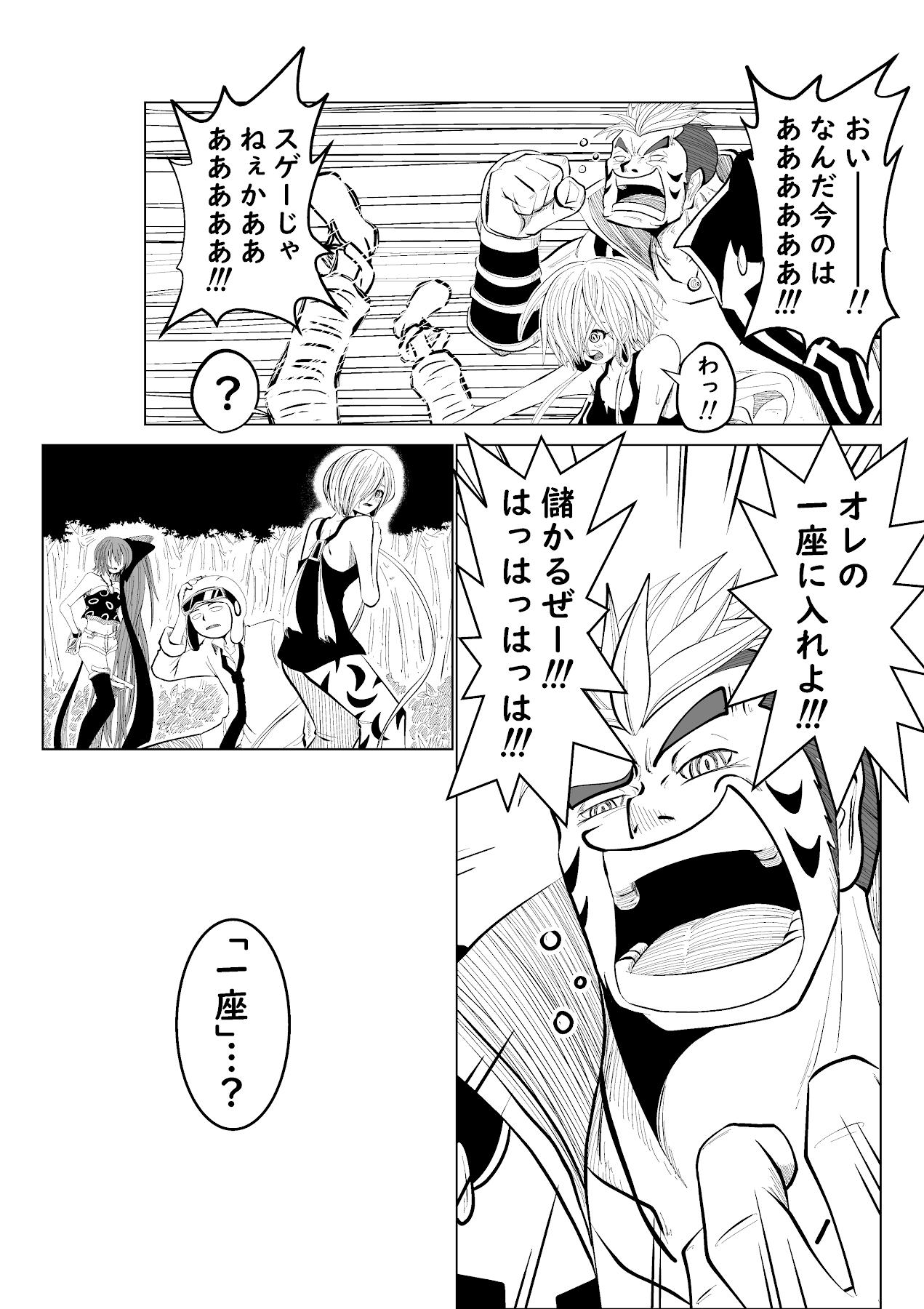 バリアス・サン14_21