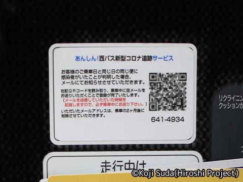 西日本JRバス「北陸道グラン昼特急大阪号」 641-4934 新型コロナ追跡サービスQRコード