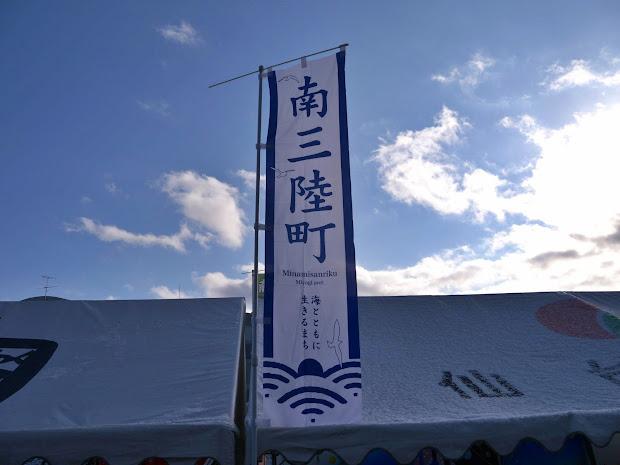 がんばろう!南三陸福興市のぼり旗