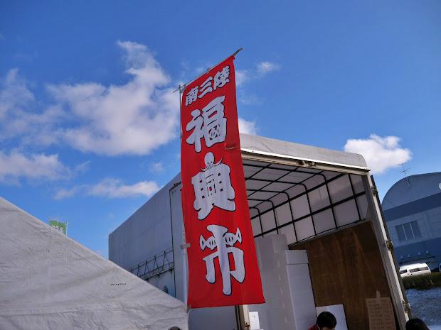 南三陸福興市の、のぼり旗。