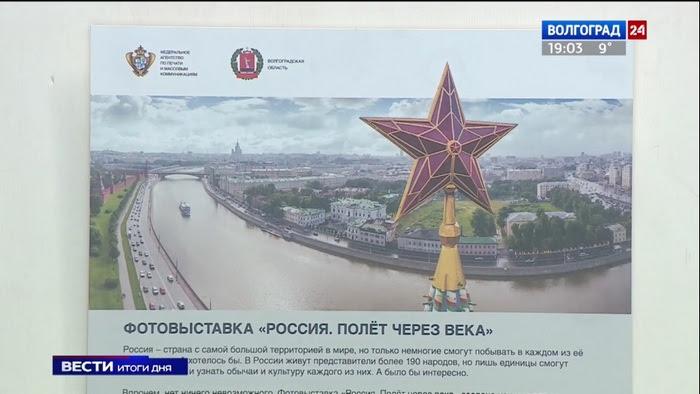 Фотовыставка «Россия. Полет через века» проходит в 85 регионах России