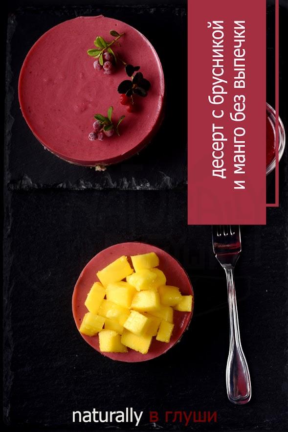 Десерт с брусникой и манго без выпечки | Блог Naturally в глуши