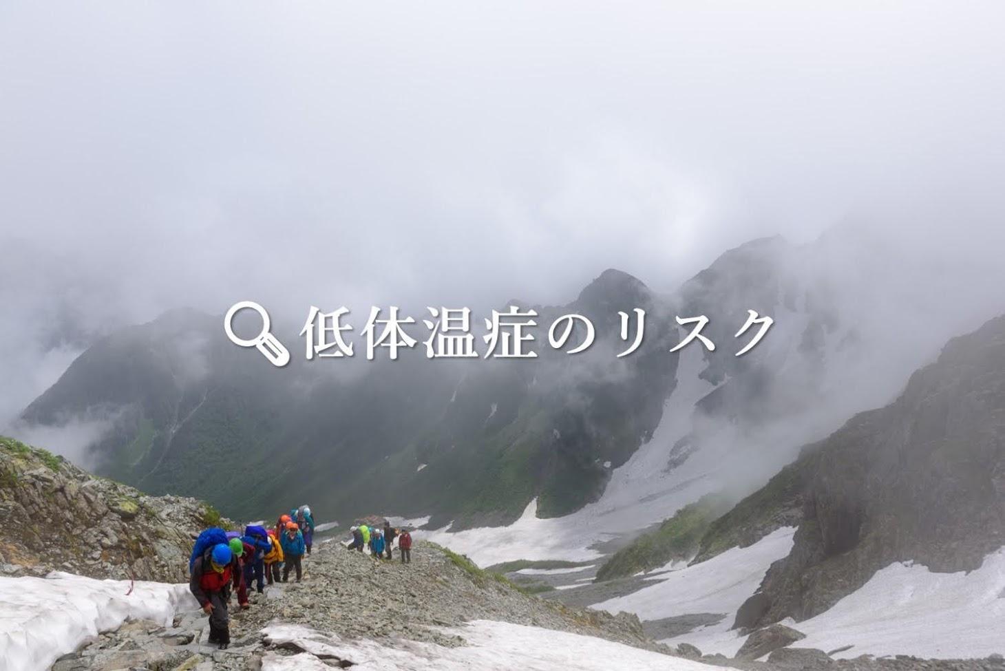 夏山こそ怖い低体温症のリスク:寒さで震えた登山の実体験「5選」