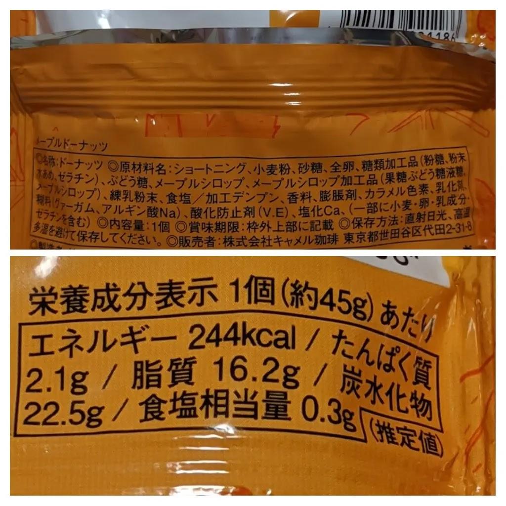 カルディ メープルドーナッツ 栄養成分表示