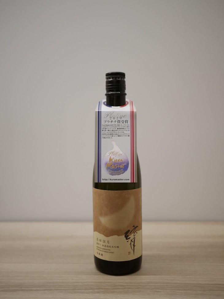 原田弦月  槽しぼり(ふねしぼり)無濾過純米吟醸