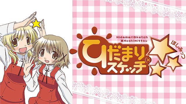 ひだまりスケッチ(3期)×☆☆☆ 全話アニメ無料動画まとめ