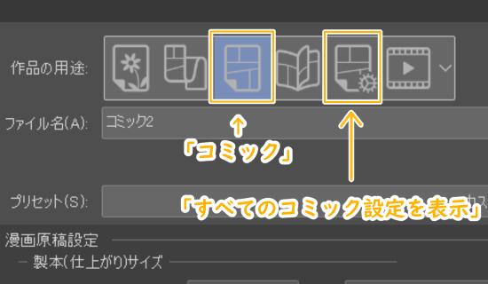 クリスタ新規作成(コミック/すべてのコミック設定を表示)