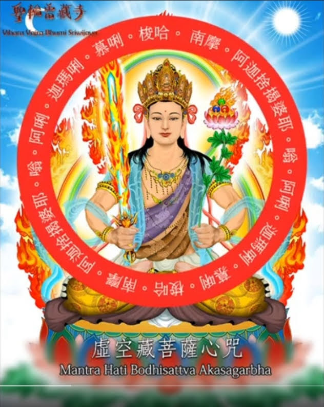 Suara Mantra Akasagarbha