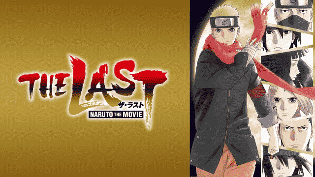 THE LAST -NARUTO THE MOVIE-|映画無料動画まとめ