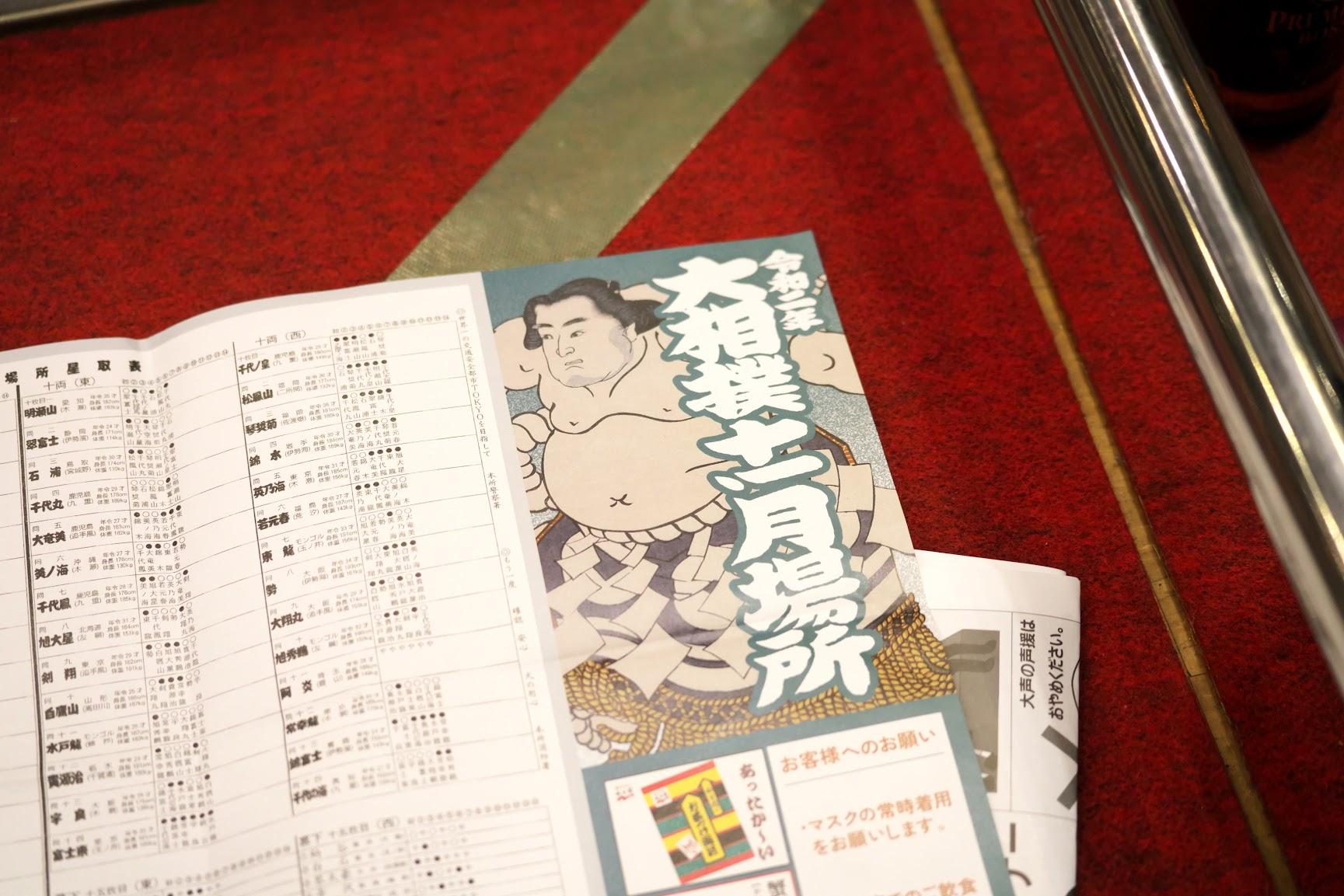 大相撲 11月場所 7日目を観戦しに行こう