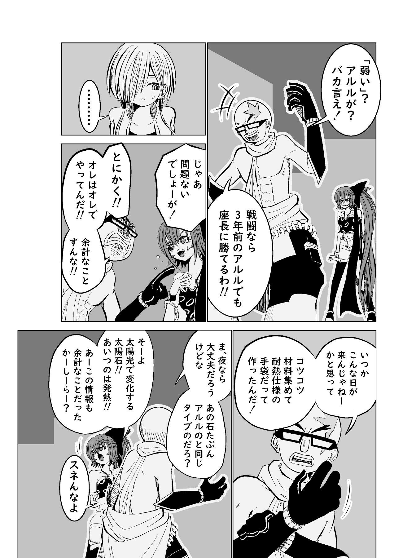 バリアス・サン17_13