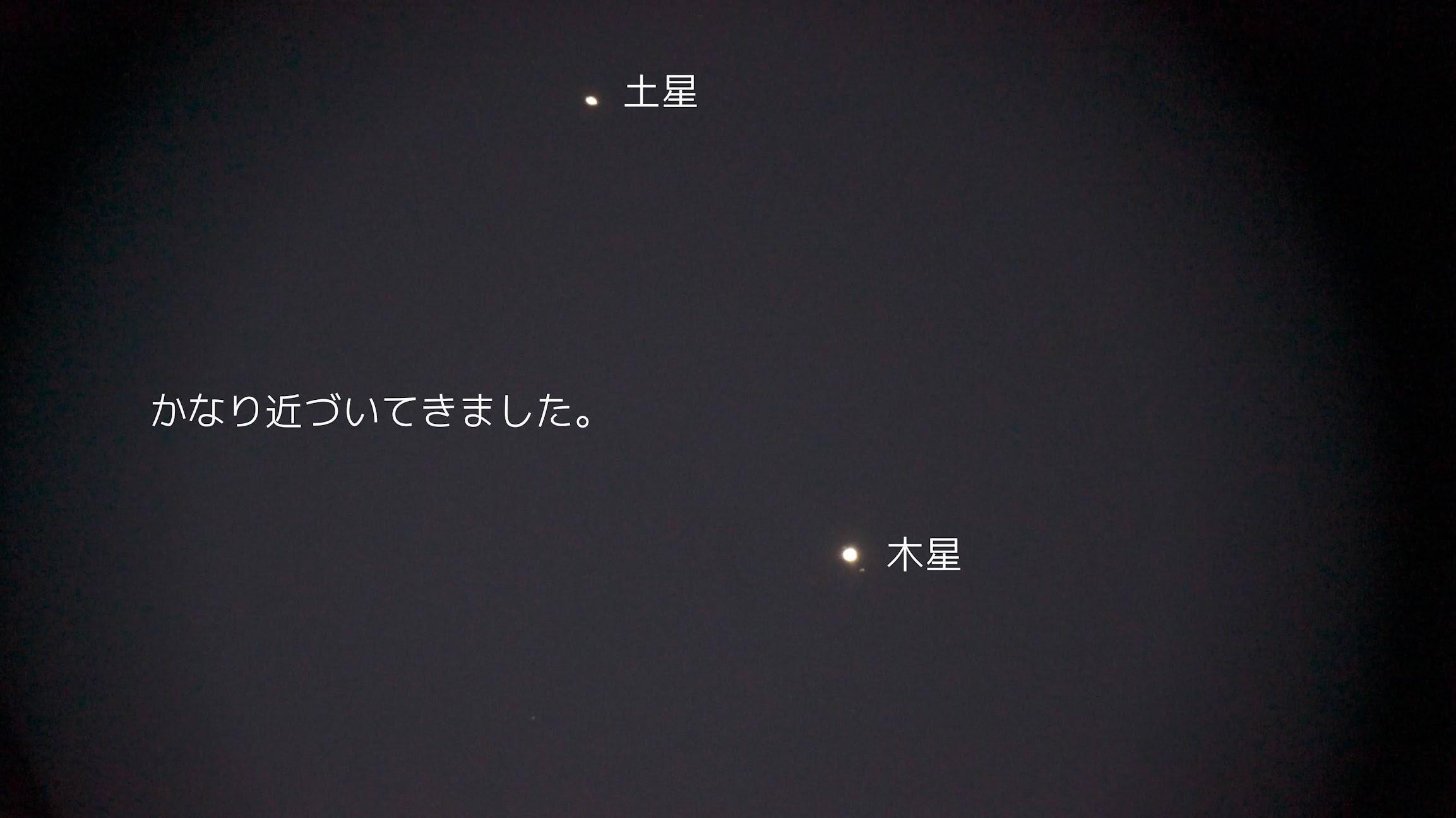 土星と木星がかなり使づいてきました。