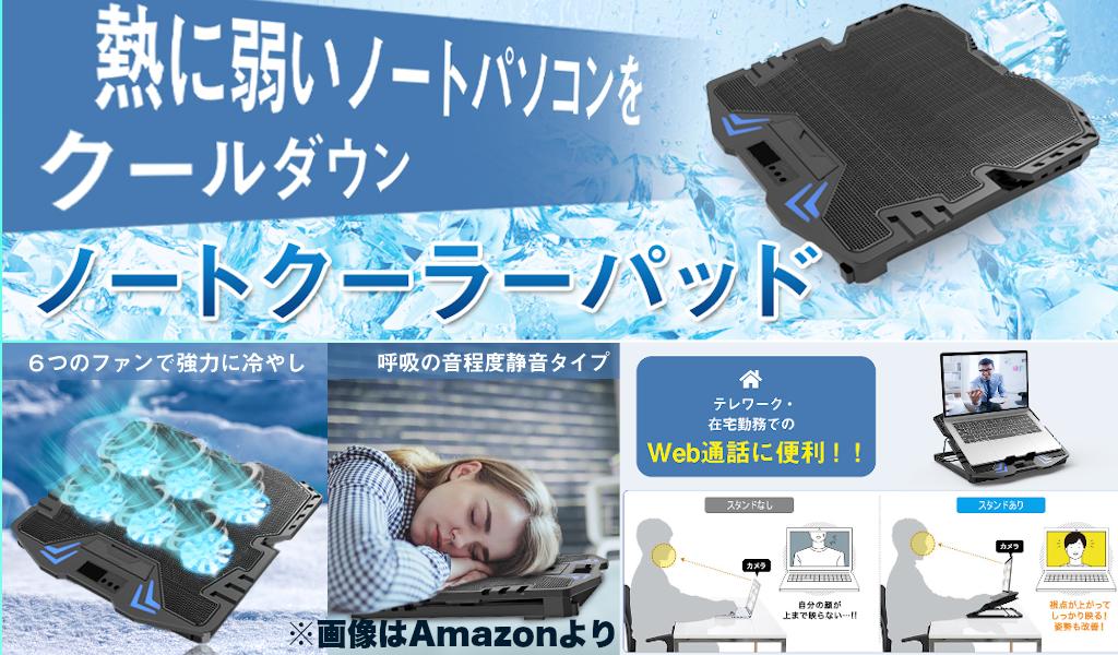 ノートパソコン冷却パッド 〜ノートパソコン放熱グッズ 〜   ノートパソコンにも熱中症対策 を!