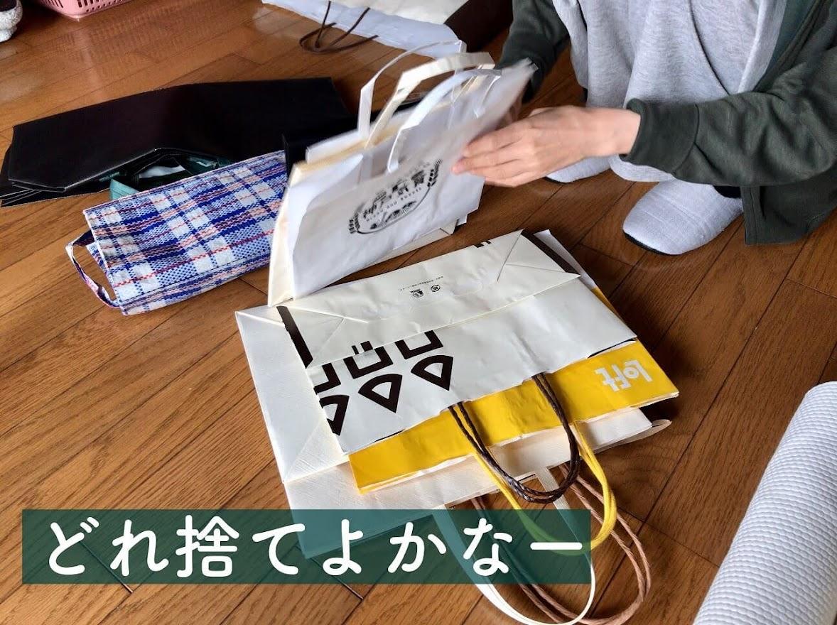 多い紙袋。捨てる物を選んでいる