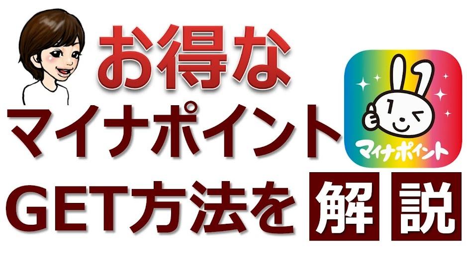 アラフィフ主婦ココがお得なマイナポイトゲット方法を解説!