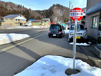町営スキー場バス停