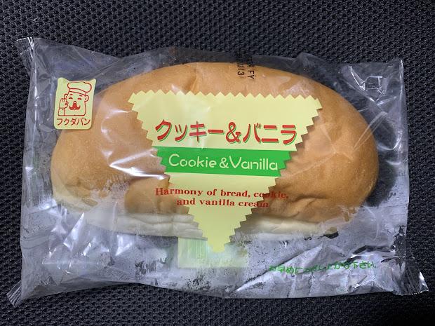 クッキー&バニラ
